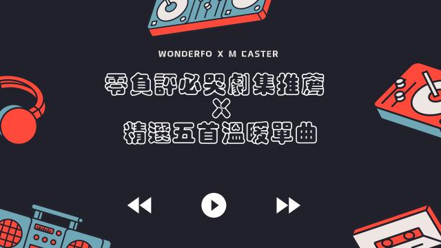 零負評必哭劇集推薦 x 精選五首溫暖單曲