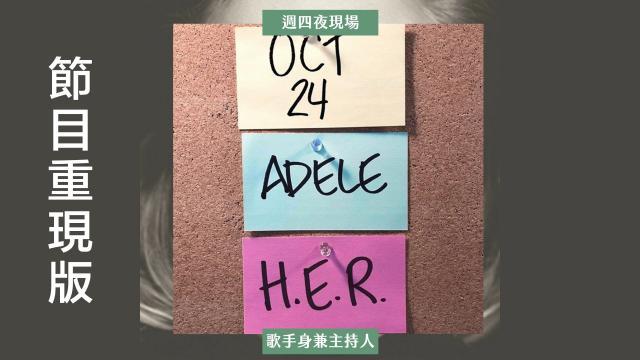 盤點那些身兼主持人的歌手們,Adele、Kelly Clarkson、5566,讓同恩來和你分享主持心得