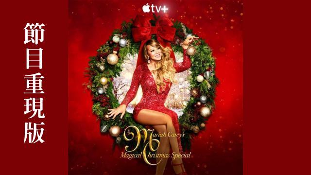 俗套的聖誕歌曲不要再聽了!Mariah Carey出道三十週年,推出《聖誕特輯-奇幻耶誕》