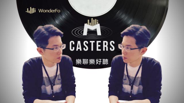 【樂聊樂好聽】華語新歌每週精華 EP.7