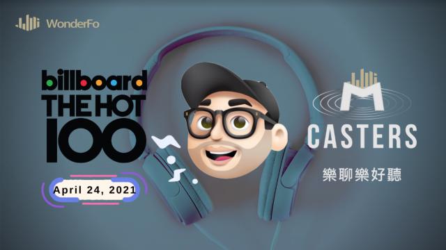 【樂聊樂好聽】Billboard Hot 100 每週精華 (2021/04/24) EP.8