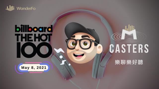 【樂聊樂好聽】Billboard Hot 100 每週精華 (2021/05/08) EP.11
