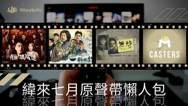 【暑假看緯來】七月強檔電影預告 l 原聲帶懶人包精華