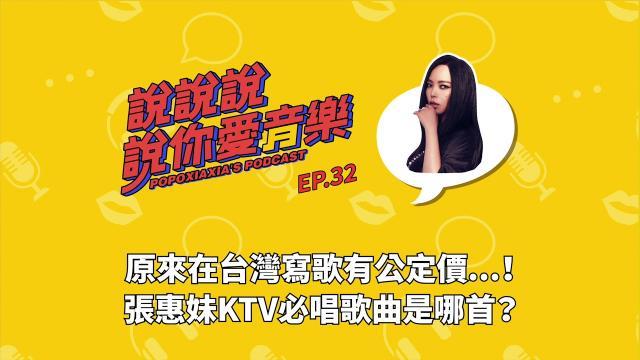 原來在台灣寫歌有公定價...!張惠妹 KTV 必唱歌曲是哪首?