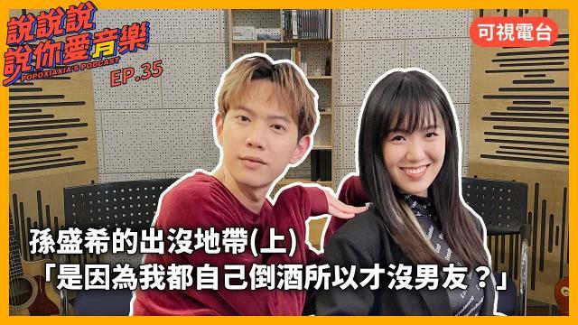 孫盛希ShiShi Sun 的出沒地帶(上)「是因為我都自己倒酒所以才沒男友?」