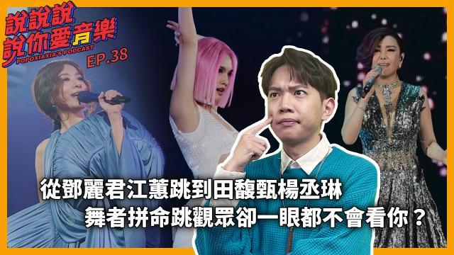 從鄧麗君江蕙跳到田馥甄楊丞琳 舞者台上拼命跳觀眾卻一眼都不會看你?