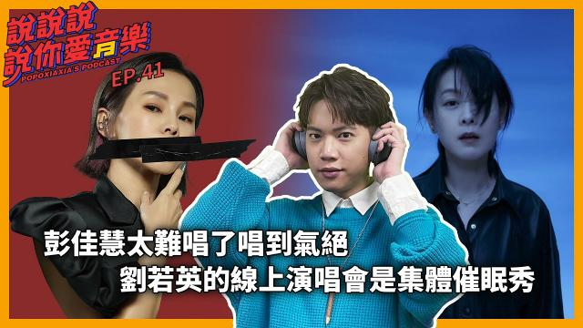 彭佳慧太難唱了唱到氣絕 劉若英的線上演唱會是集體催眠秀