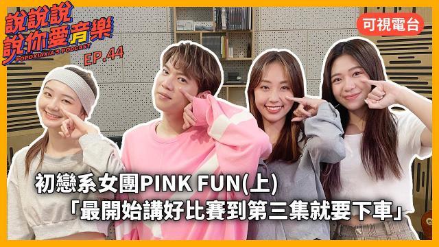[專訪] 初戀系女團 @PINK FUN (上)「最開始講好比賽到第三集就要下車」珮含/聖恩/Nicole