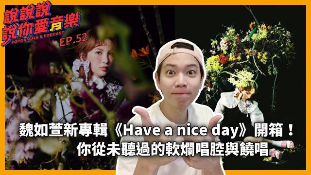魏如萱新專輯《Have a nice day》開箱!你從未聽過的軟爛唱腔與饒唱