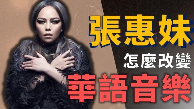 張惠妹介紹|一個原住民女孩是怎麼改變全華語音樂!?在華語樂壇中成神的「女皇」!