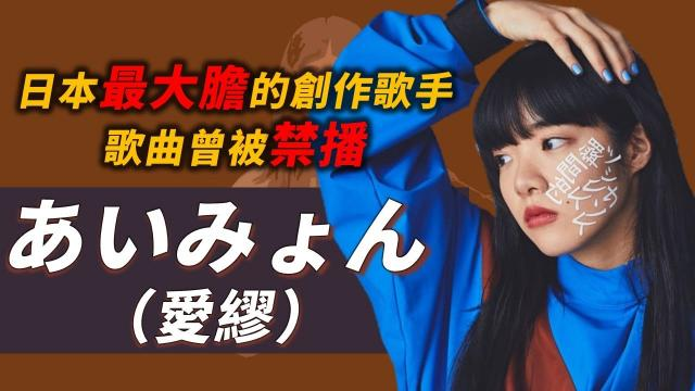 歌詞大膽到被禁播!?沒讀大學的「她」怎麼成為日本最具流量的創作歌手之一!?|あいみょん(愛繆)
