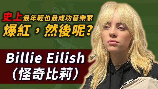 她從來沒上過學卻是史上最年輕也最成功的音樂家!這些年你可能不知道的Billie Eilish!?|Billie Eilish(怪奇比莉)|OMIO_BEN