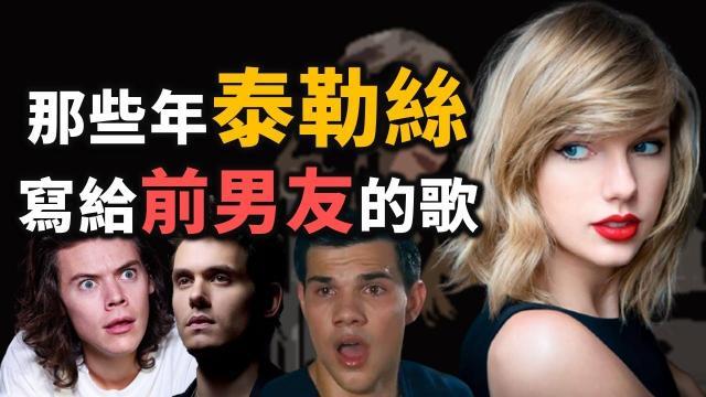 千萬別惹一個會寫歌的女人!那些年Taylor Swift寫給各種前男友的超好聽歌曲...