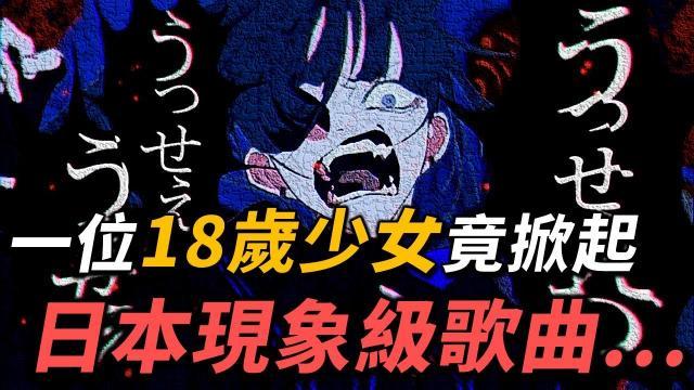 日本高中生究竟有多誇張!?一個女子高中生唱出破億現象級歌曲!|Ado