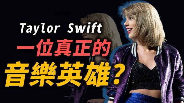 Taylor swift 憑什麼稱霸全球?除了音樂外,她還有什麼!?