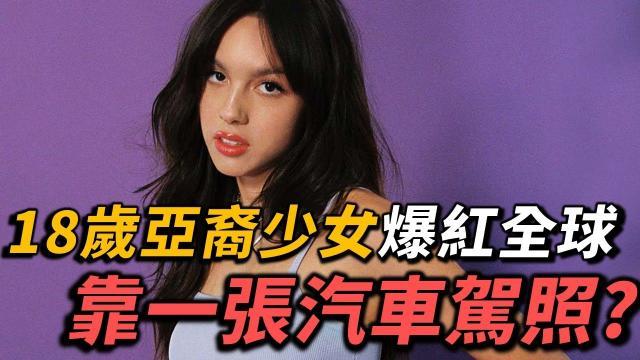 18歲亞裔少女靠著一張「汽車駕照」走紅全球!?為什麼今年歐美樂壇爆紅少女是她!?|Olivia Rodrigo