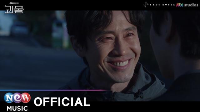 【韓劇】《怪物 괴물》音樂原聲帶 OST (不斷更新)