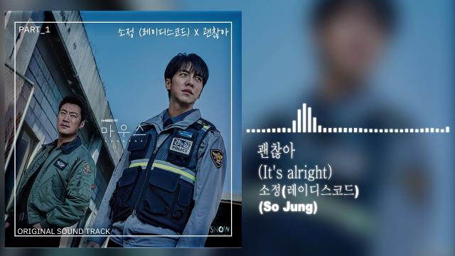 【韓劇】《Mouse 마우스》原聲帶 OST (不斷更新)