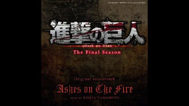 《進擊的巨人》第一季~第四季 OST 原聲主題曲