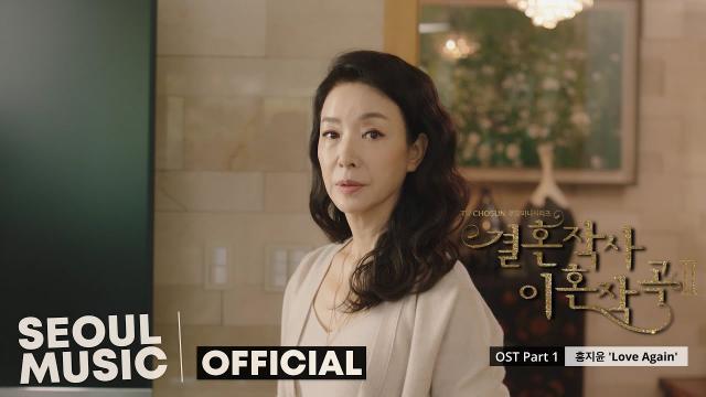【韓劇】《婚詞離曲2》原聲帶 OST (不斷更新)