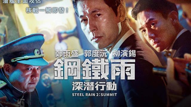 【暑假看緯來】《鋼鐵雨:深潛行動》