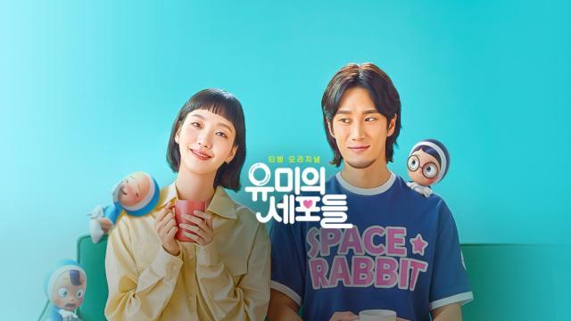 【韓劇】《柔美的細胞小將》原聲帶音樂 OST (不斷更新)