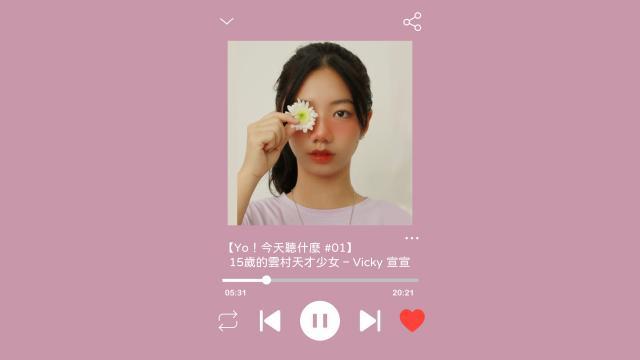 【Yo ! 今天聽什麼 #01】15歲的雲村天才少女 - Vicky 宣宣