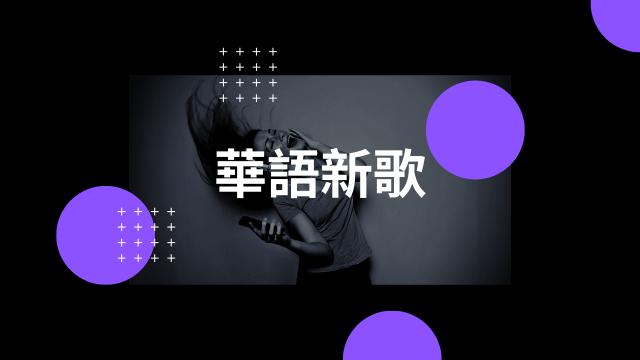 華語最新單曲Hot50![05-09*]