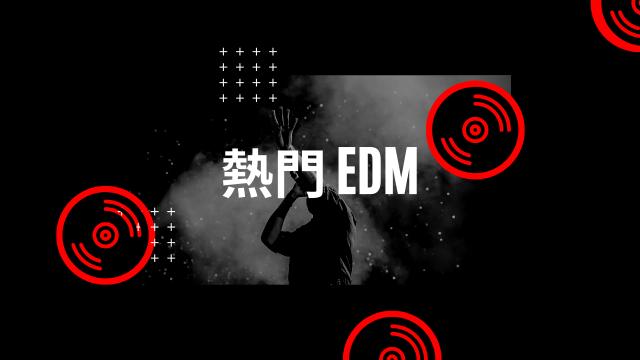 最新熱門 EDM 隨選[05-09*]