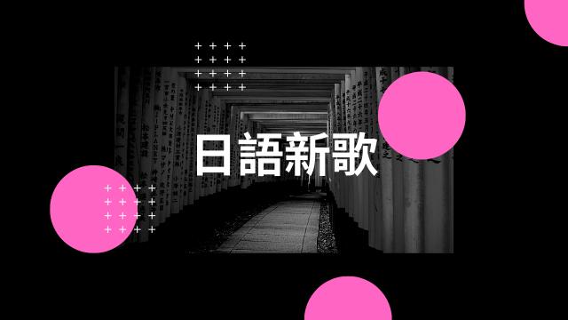 日語最新單曲Hot50![09-20*]