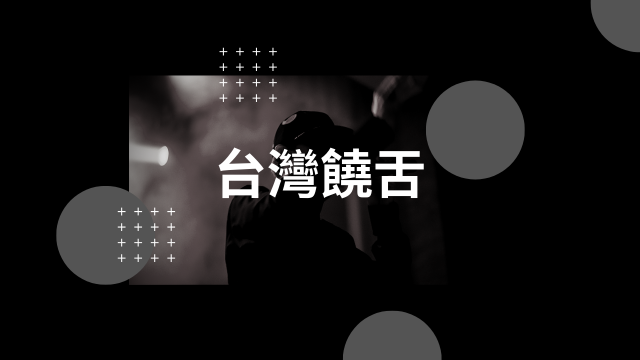 台饒最新 MV Hot 100 ![05-09*]